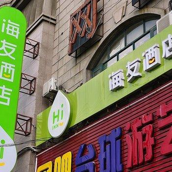 汉庭海友客栈(上海华师大店)图片22