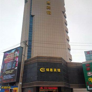 高安市锦惠宾馆