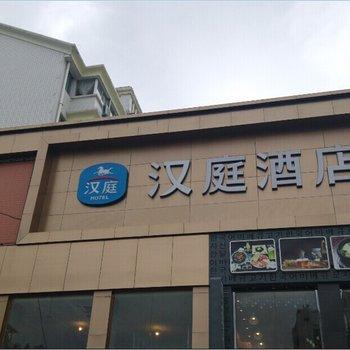 汉庭酒店(福州首山路店)