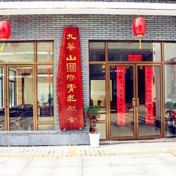 九华山国际青年旅舍图片1
