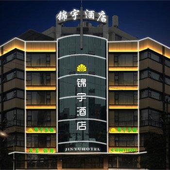 成都锦宇酒店