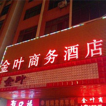 平潭金叶商务酒店