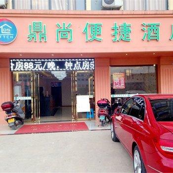 南宁鼎尚便捷酒店