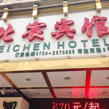 衡阳北辰宾馆