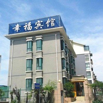 滁州幸福宾馆(长江商贸城山水人家店)