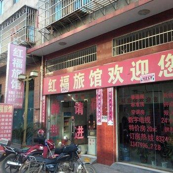 赣州红福旅馆