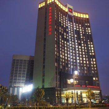 吴江东恒盛国际大酒店