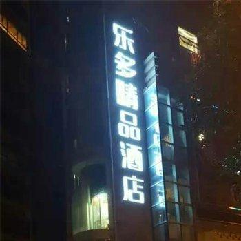 闽清乐多精品酒店(原归宿快捷酒店)