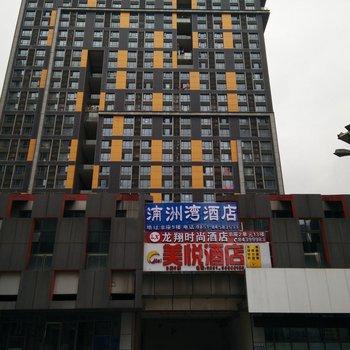 贵阳龙翔时尚酒店