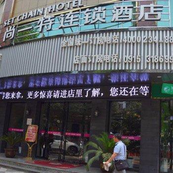 尚一特主题连锁酒店(安康解放路店)图片1