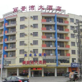 防城港丽景湾大酒店