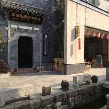 黄山黎阳国际青年旅舍图片3