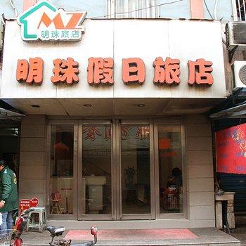 明珠假日旅店(芜湖中和路店)