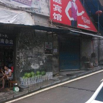怀化华荣家庭宾馆图片19