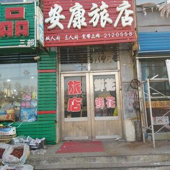 齐齐哈尔安康旅店(铁锋区)