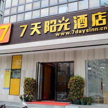 7天阳光酒店惠州大亚湾澳头店