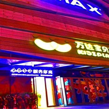昆明2513服务公寓(万达广场店)