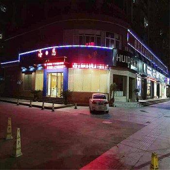 泰顺洛思主题酒店图片0