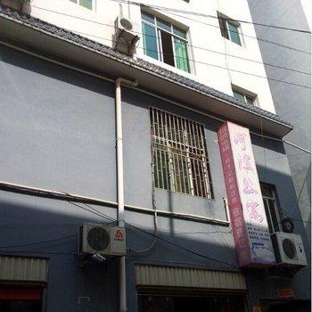 华坪河滨公寓图片10