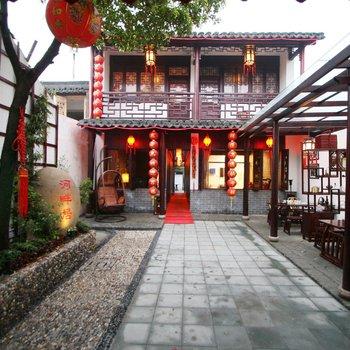 西塘河畔居客栈图片8