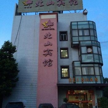 沙县北山宾馆酒店预订
