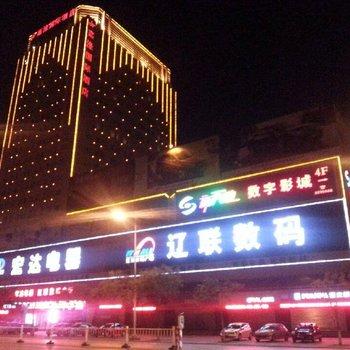 辽阳嘉濠国际酒店