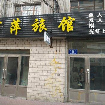 齐齐哈尔万萍旅馆