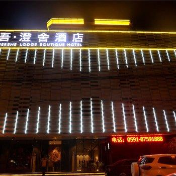 福州吾澄舍精品酒店