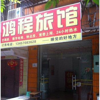 南宁鸿程旅馆