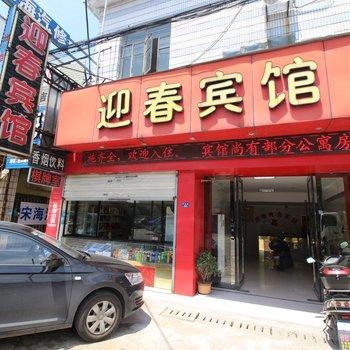宁波迎春宾馆