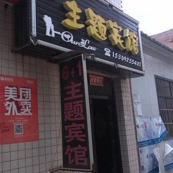 六加一主题宾馆(下北良村)图片3