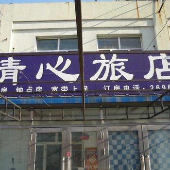 齐齐哈尔清心旅店