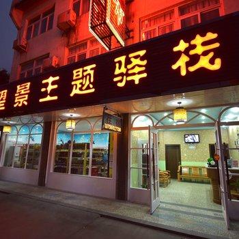 乌镇望景主题驿栈图片2