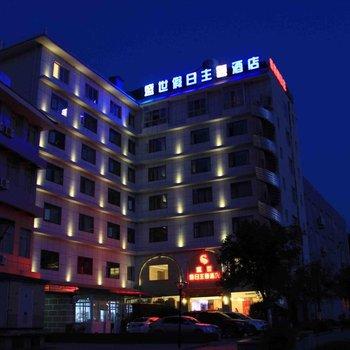 绵阳平武县盛世假日主题酒店图片3