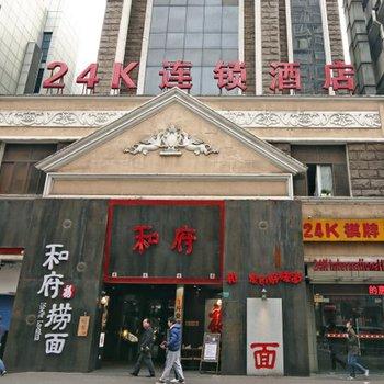 24K国际连锁酒店(上海南京东路步行街店)