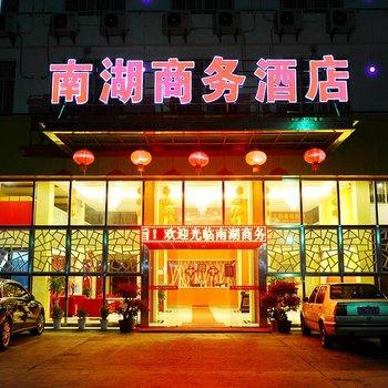 安溪南湖商务酒店