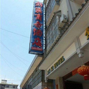 保山锦溪商务酒店
