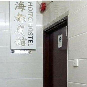 香港铜锣湾海都宾馆