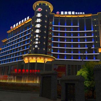 宁夏喜鹊愉家精品酒店(银川)