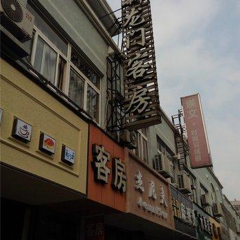 宁波新龙门旅馆