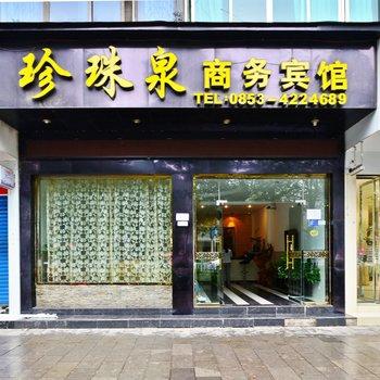 平坝珍珠泉商务宾馆
