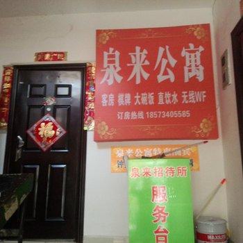 衡阳泉来公寓图片3