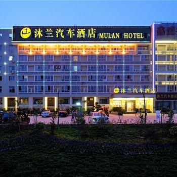 福州沐兰汽车酒店