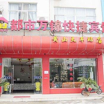 都市万锦宾馆(黄山火车站店)