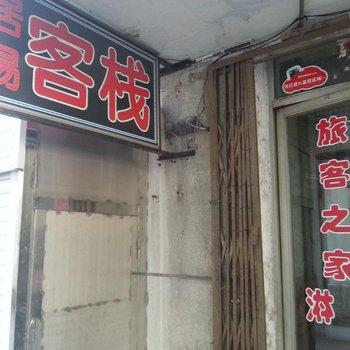 丹东居易客栈图片2