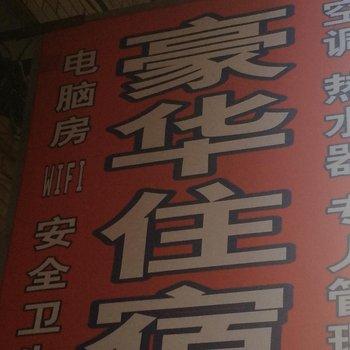 广州官涌豪华住宿