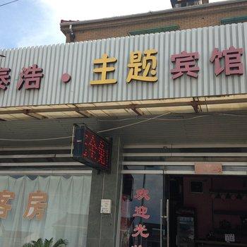 上海泰浩主题宾馆图片16