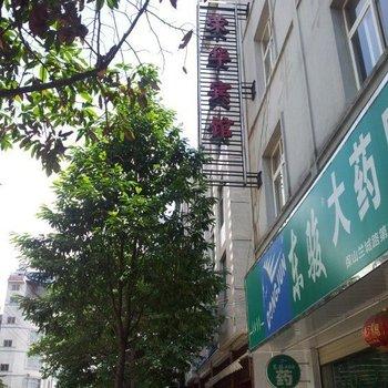 保山荣华宾馆