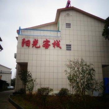 龙虎山幸福客栈图片8
