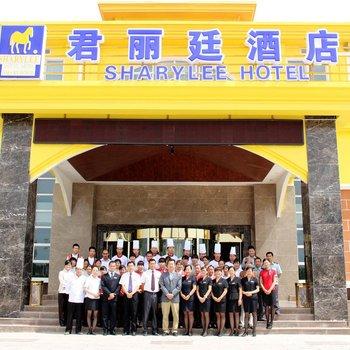 阿克陶君丽廷酒店酒店提供图片